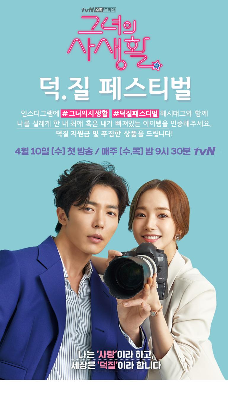 tvN <그녀의 사생활> 덕질 페스티벌 이벤트